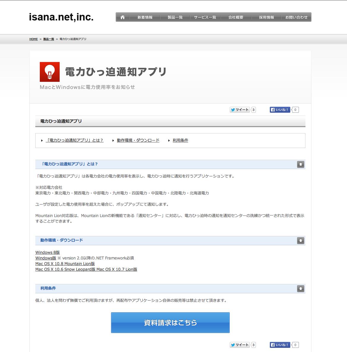 スクリーンショット 2014-04-15 11.53.19.png