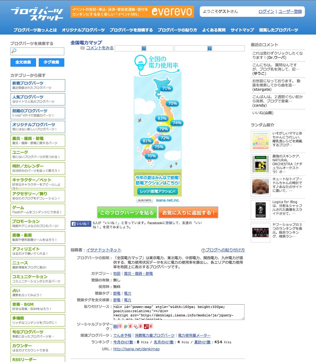 スクリーンショット 2014-04-15 12.40.00.png