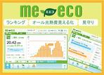 HEMS機器「me-eco」の紹介ページ