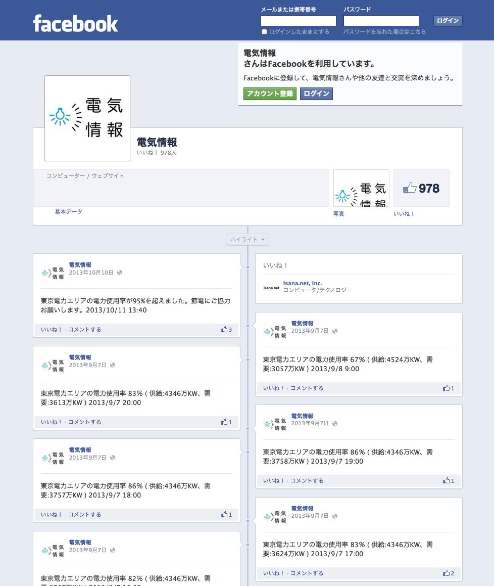 isana_facebook.png