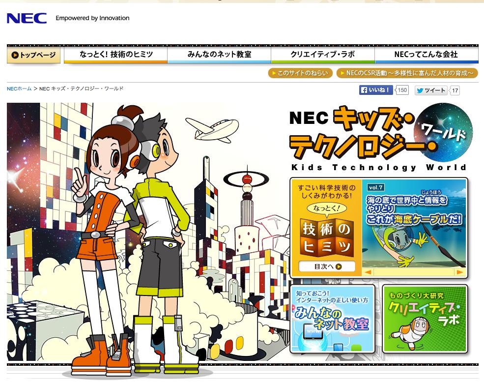 nec-web01.png