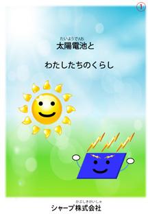 taiyo_d_1.jpg